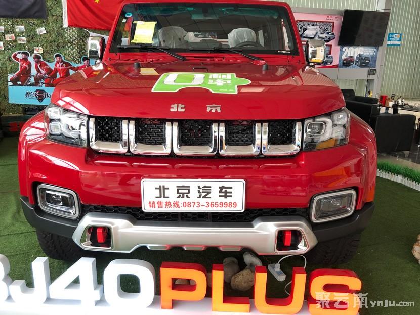 四海兄弟 大漠英雄 北京汽车·越野世家红河州试乘试驾会