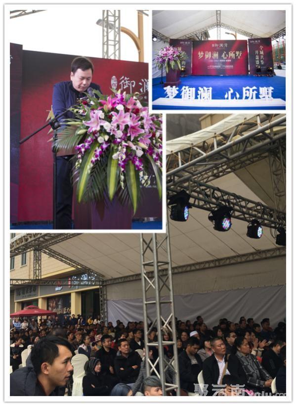 开远福辉·御澜湾盛大开盘庆典活动隆重举行