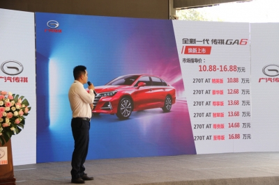 售10.88~16.88万 广汽传祺全新GA6登陆红河州