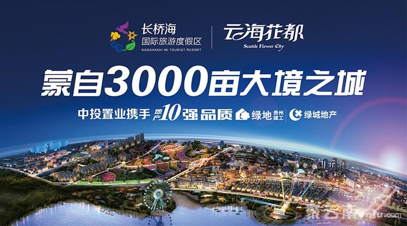 长桥海国际旅游度假区•云海花都VIP全城招募盛大开启!