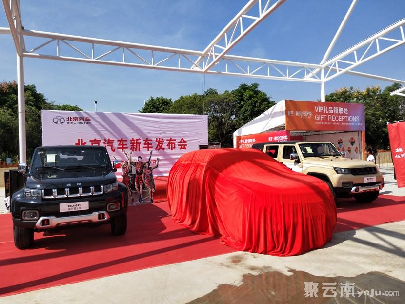 售价16.49~20.49万 新款北京BJ40家族在红河州同步上市