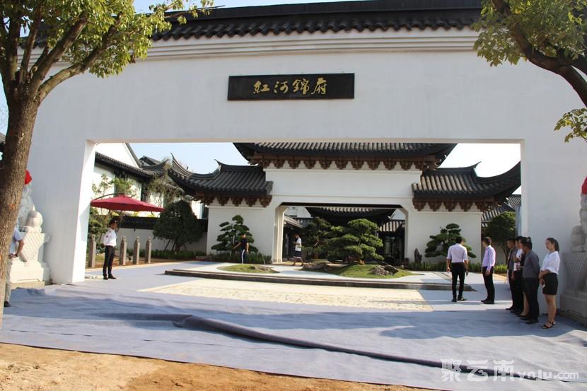 [视频]个旧大屯红河锦府售楼部开放