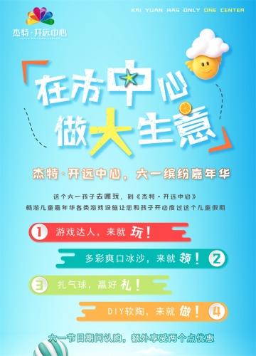 """开远市《杰特•开远中心》亲子乐园嘉年华免费做美味冰沙、扎气球、做DLY软陶、玩儿童乐园!重要的是""""全部免费""""咯!"""