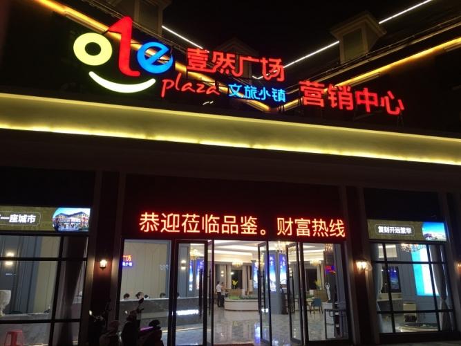 开远首个文旅小镇项目《壹然广场》售楼部开放!