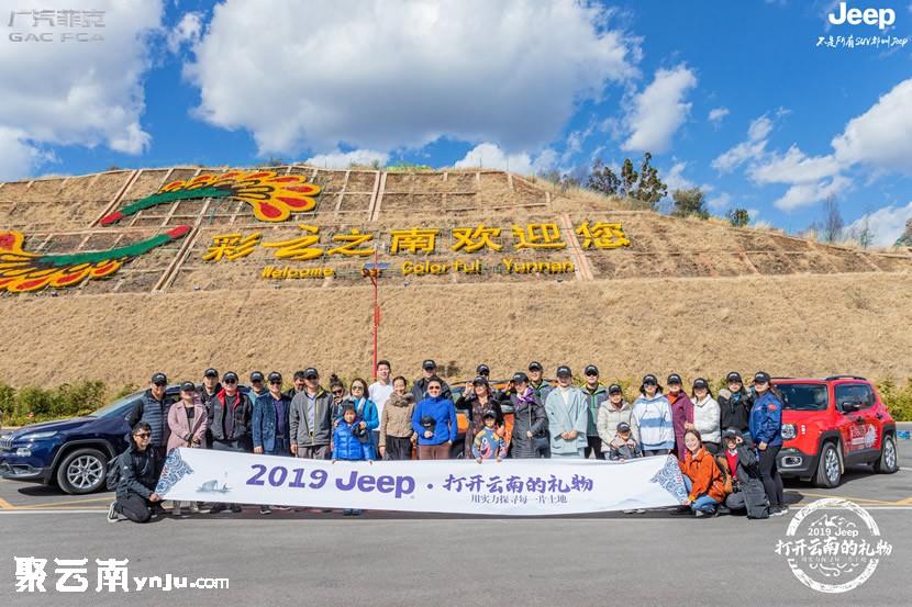 jeep汽车 云南大理自驾游 聚云南房产汽车网红河站