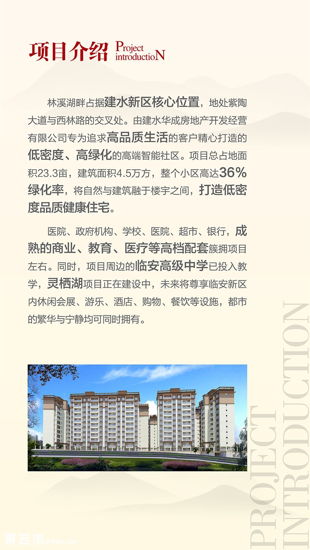 建水林溪湖畔 城市中央低密度洋房 正式开售