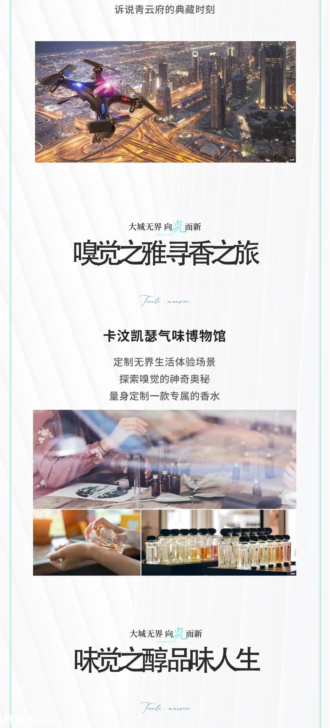 7月31日 蒙自天立·青云府品牌发布会&无人机光影盛典